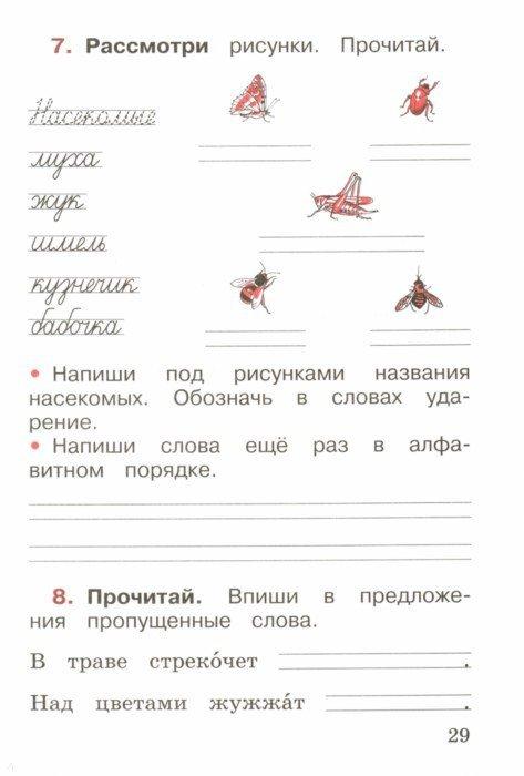 Рабочая тетрадь по русскому языку 2 класс канакина ответы страница