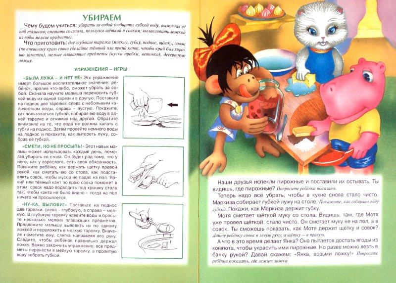 Иллюстрация 1 из 24 для Не пролей и не просыпь - Генденштейн, Мадышева | Лабиринт - книги. Источник: Лабиринт