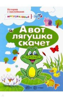 А вот лягушка скачет. Истории с наклейками