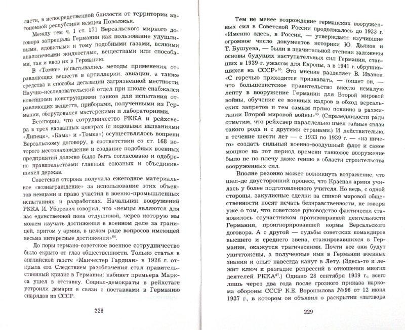 Иллюстрация 1 из 16 для Союз звезды со свастикой: Встречная агрессия - Суворов, Буровский | Лабиринт - книги. Источник: Лабиринт