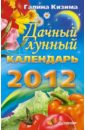 Кизима Галина Александровна Дачный лунный календарь на 2012 год
