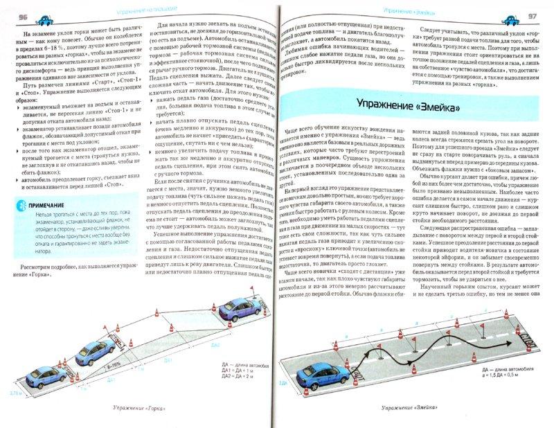 Иллюстрация 1 из 10 для Получаем права. Всё для экзамена в ГИБДД (+CD) - М. Моисеева | Лабиринт - книги. Источник: Лабиринт