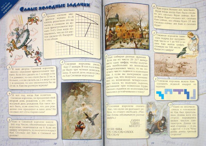 Иллюстрация 1 из 45 для Математические олимпиады в стране сказок | Лабиринт - книги. Источник: Лабиринт