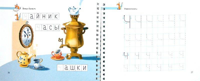 Иллюстрация 1 из 5 для От буквы к букве. Пособие для детей 4-5 лет. В 3-х частях. Часть 3 - Любовь Ефросинина | Лабиринт - книги. Источник: Лабиринт