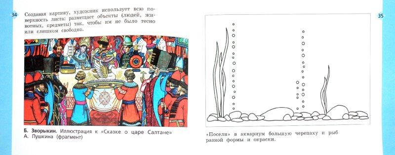Иллюстрация 1 из 34 для Изобразительное искусство. 1 класс. Рабочая тетрадь. ФГОС - Савенкова, Ермолинская, Богданова | Лабиринт - книги. Источник: Лабиринт