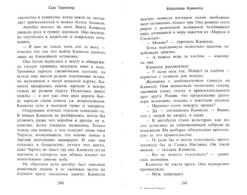 Иллюстрация 1 из 6 для Королева Камилла - Сью Таунсенд | Лабиринт - книги. Источник: Лабиринт
