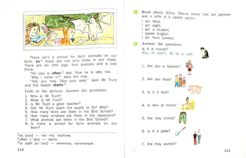 Иллюстрация 1 из 9 для It's a long way. Начальный курс английского языка. Для младших классов. В 2-х частях. Часть 2 - Татьяна Морозова   Лабиринт - книги. Источник: Лабиринт