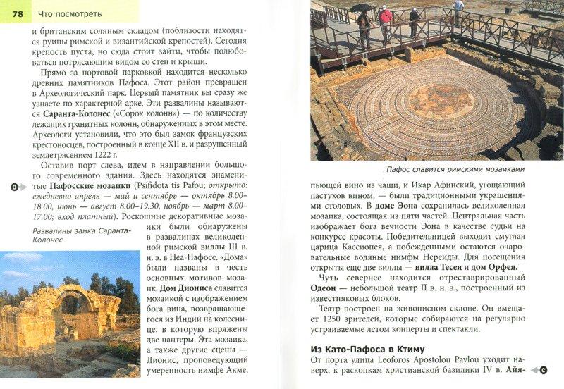 Иллюстрация 1 из 4 для Кипр. Путеводитель - Пол Мерфи | Лабиринт - книги. Источник: Лабиринт