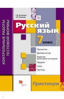 Книга Русский язык класс Контрольные работы тестовой формы  Русский язык 7 класс Контрольные работы тестовой формы Практикум для учащихся