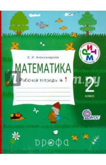 Математика. 2 класс. Рабочая тетрадь №1. РИТМ. ФГОС