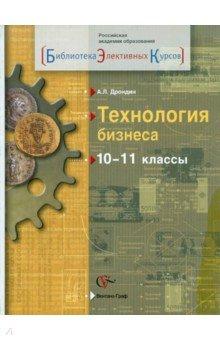 Технология бизнеса. 10-11 классы. Учебное пособие