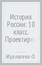 �стория России: 10 класс. Проектирование учебного курса. Методические рекомендации