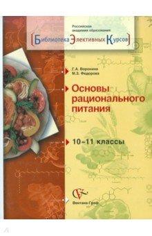 Основы рационального питания. 10-11 класс. Учебное пособие