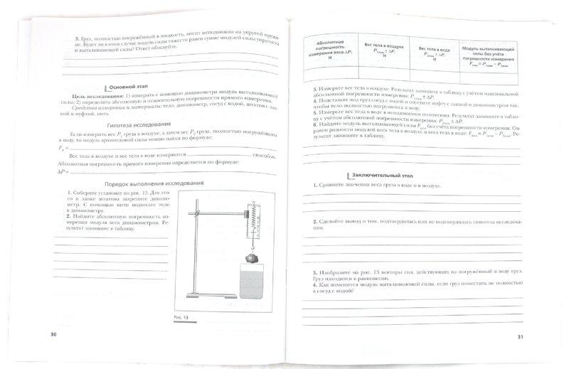 Решебник по физике 7 класс учебник хижнякова