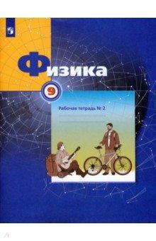 Физика. 9 класс. Рабочая тетрадь №2. ФГОС издательство литур комплект рабочие тетради для детей 9 вид 3
