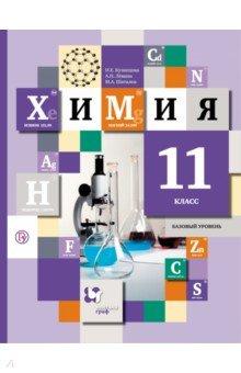 Химия. 11 класс. Базовый уровень. Учебник. ФГОС учебники вентана граф химия 9 кл учебник изд 1