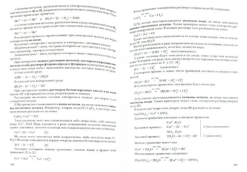 Иллюстрация 1 из 16 для Химия. 11 класс. Базовый уровень. Учебник. ФГОС - Кузнецова, Левкин, Шаталов | Лабиринт - книги. Источник: Лабиринт