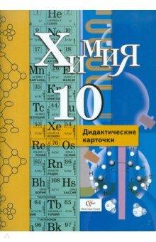 Химия. 10 класс. Дидактические карточки