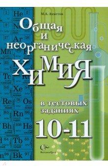 Общая и неорганическая химия в тестовых заданиях. 10-11 классы. Учебное пособие для учащихся