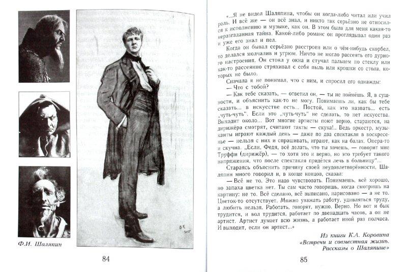 Иллюстрация 1 из 5 для Музыка. 5 класс. Учебник. ФГОС - Усачева, Школяр   Лабиринт - книги. Источник: Лабиринт