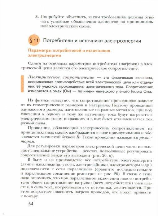 Иллюстрация 1 из 20 для Технология. 8 класс. Учебник. ФГОС - Матяш, Симоненко, Электов | Лабиринт - книги. Источник: Лабиринт