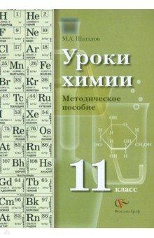 задачник по химии 10 класс кузнецова левкин купить
