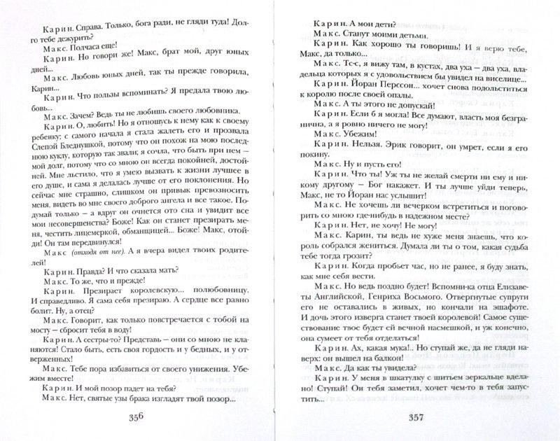 Иллюстрация 1 из 15 для Красная комната: пьесы; новеллы - Август Стриндберг | Лабиринт - книги. Источник: Лабиринт