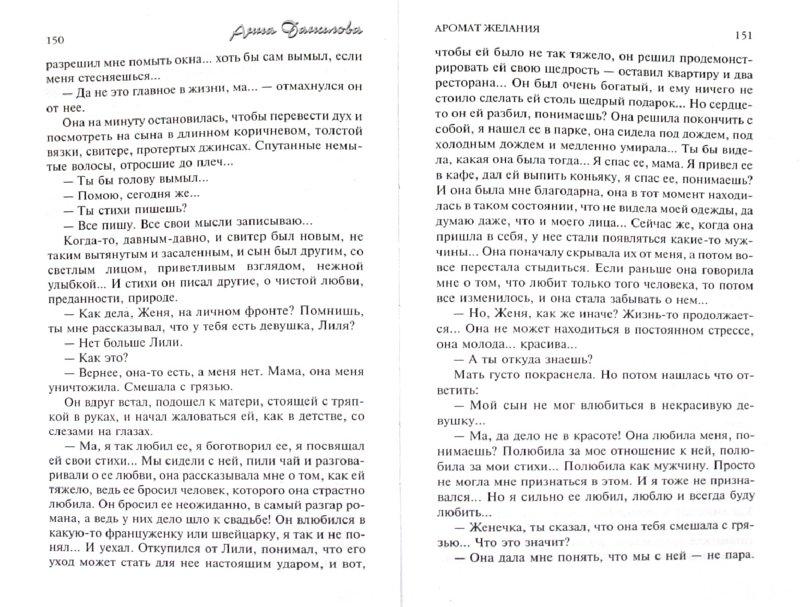 Иллюстрация 1 из 8 для Аромат желания - Анна Данилова | Лабиринт - книги. Источник: Лабиринт