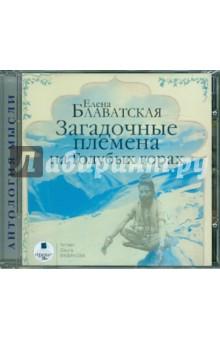 Загадочные племена на Голубых горах (CDmp3) блаватская елена петровна голос безмолвия 6 е изд