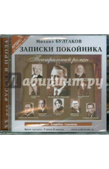 Записки покойника (Театральный роман) (CDmp3)