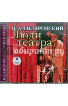 Люди театра (CDmp3)
