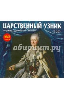 Царственный узник (2CDmp3) от Лабиринт