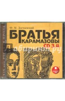 Братья Карамазовы. Части 3-4 (2 CDmp3)