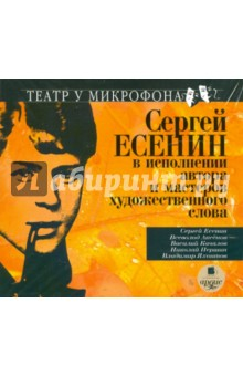 Есенин в исполнении автора и мастеров художественного слова (CDmp3)