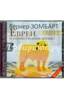Евреи и хозяйственная жизнь (CDmp3). Зомбарт Вернер