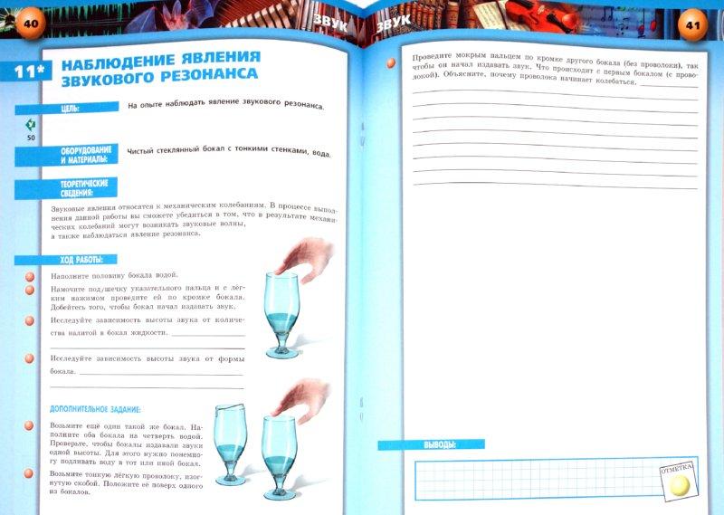 Иллюстрация 1 из 5 для Физика. Тетрадь-практикум. 9 класс - Артеменков, Белага, Ломаченков, Панебратцев, Воронцова | Лабиринт - книги. Источник: Лабиринт