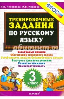 Русский язык. 3 класс. Тренировочные задания. ФГОС