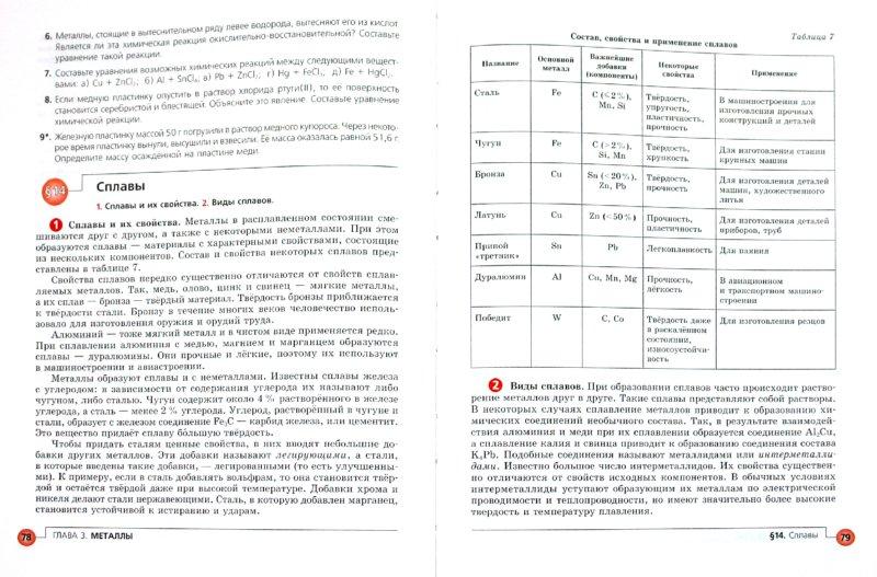 Решебник по химии 10 класс журин