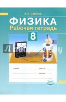 Физика. 8 класс. Рабочая тетрадь cd образование аудиоприложение к учебнику английский язык нового тысячелетия для 8 го класса new millennium english 8 mp3