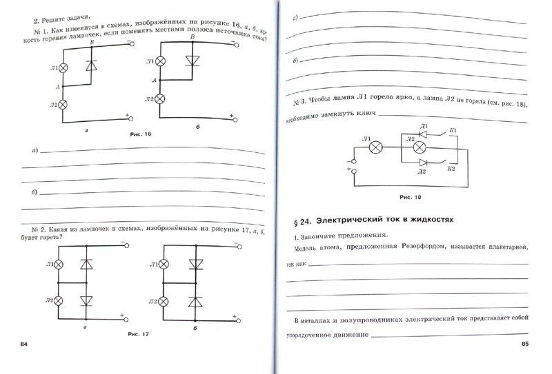 Физике гдз 8 рт фгос по класс