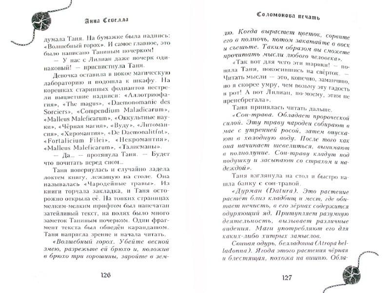 Иллюстрация 1 из 5 для Соломонова печать - Анна Севелла | Лабиринт - книги. Источник: Лабиринт