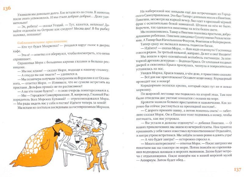 Иллюстрация 1 из 26 для Волшебные перья Арарахиса - Александр Якубенко   Лабиринт - книги. Источник: Лабиринт