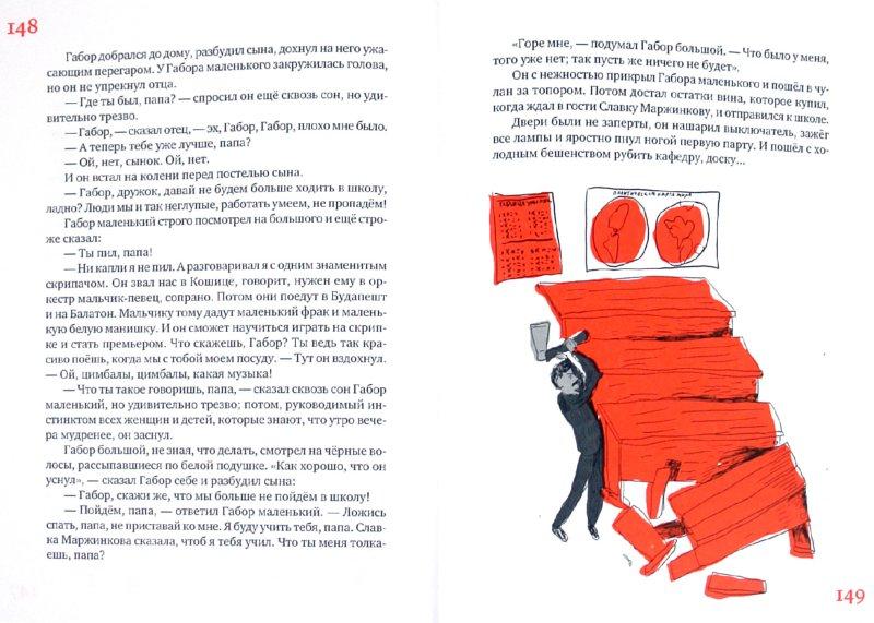 Иллюстрация 1 из 7 для Детские этюды - Людвик Ашкенази   Лабиринт - книги. Источник: Лабиринт
