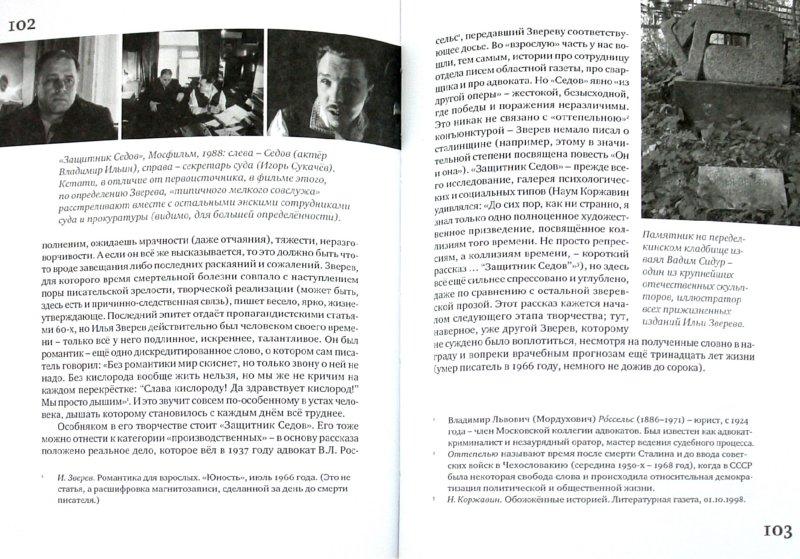 Иллюстрация 1 из 9 для Второе апреля - Илья Зверев | Лабиринт - книги. Источник: Лабиринт