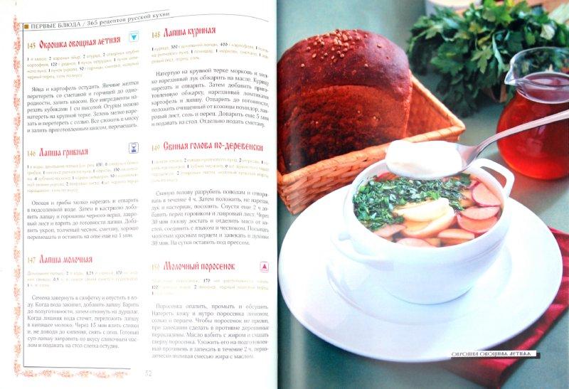 Иллюстрация 1 из 7 для 365 рецептов русской кухни | Лабиринт - книги. Источник: Лабиринт