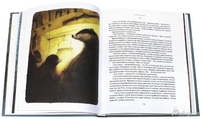 Иллюстрация 1 из 101 для Ветер в ивах. Сказочная повесть - Кеннет Грэм | Лабиринт - книги. Источник: Лабиринт