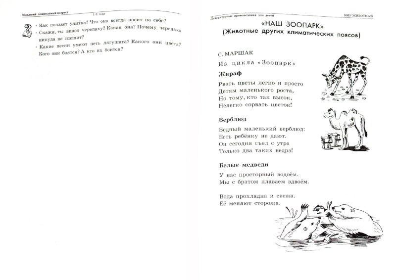 Иллюстрация 1 из 27 для Полная хрестоматия для дошкольников с метод.подсказками для педагогов и родителей. Книга 1 - С. Томилова   Лабиринт - книги. Источник: Лабиринт