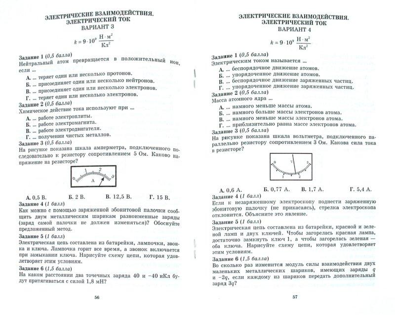 Иллюстрация из для Контрольные работы по физике для основной  Первая иллюстрация к книге Контрольные работы по физике для основной школы 7 9 классы Гельфгат Ненашев Петраков
