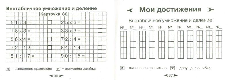 Иллюстрация 1 из 9 для Тренинговая тетрадь по математике. Внетабличное умножение и деление. Деление с остатком. 3 класс - Узорова, Нефедова | Лабиринт - книги. Источник: Лабиринт