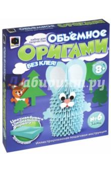 "Объемное оригами №6 ""Заяц"" (956006)"